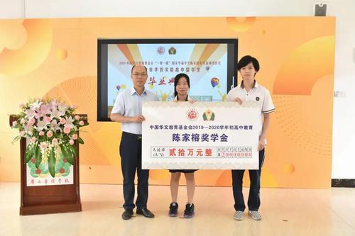 2020中国华文教育基金会陈家榕奖学金颁发仪式举行