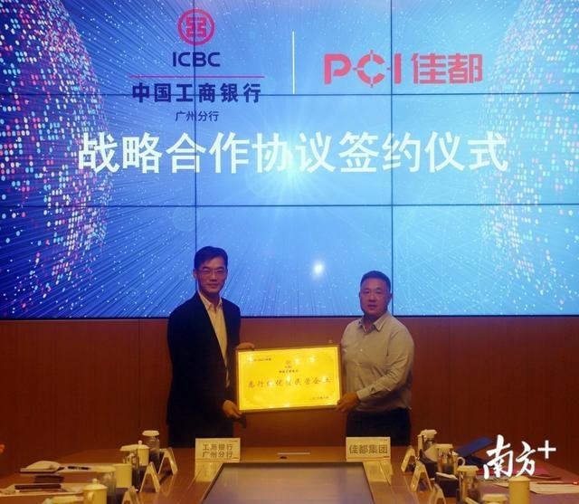 科技+金融!广州佳都与工行开展深层次多领域合作