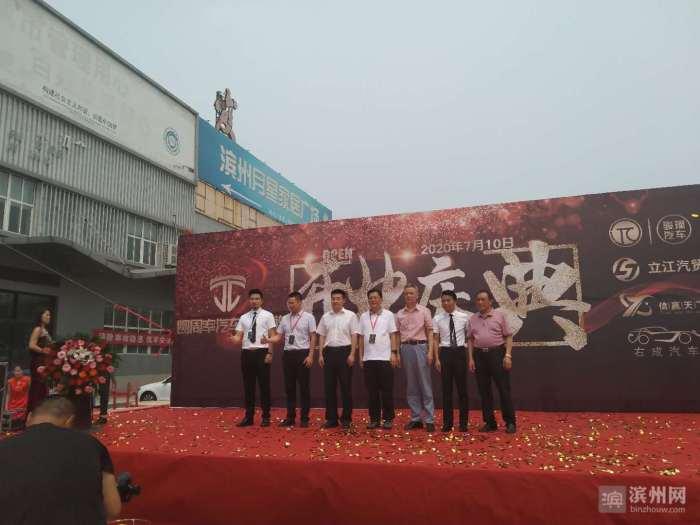 圆周率汽车供应链总部落户滨州经济技术开发区