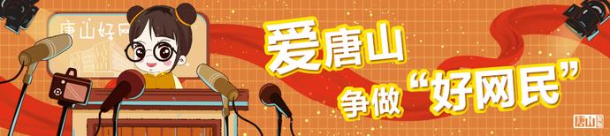 唐山又一地发布秋季一年级招生公告!划片方案、报名时间→