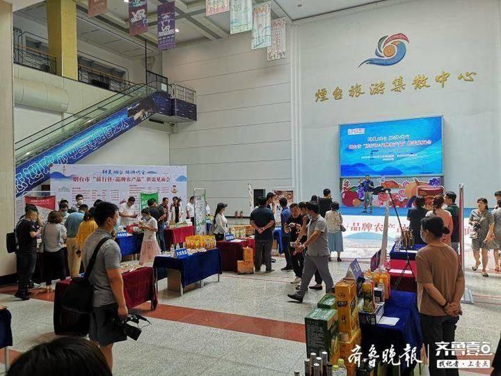 """跨界合作!烟台举办""""旅行社+品牌农产品企业""""供需见面会"""
