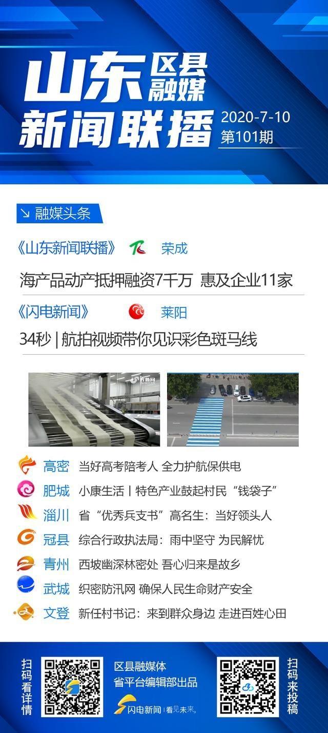 山东区县融媒日报 威海荣成:海产品动产抵押融资7000万元,惠及11家企业