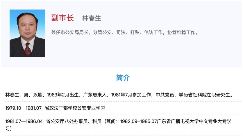 [杏悦]落工作近40年的公安局杏悦长周图片