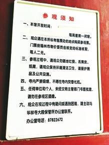 """福州华林寺大殿对汉服写真说""""不"""""""