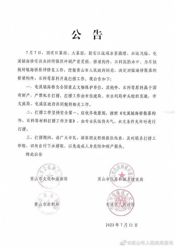 """黄山通报""""重点文保单位镇海桥原料沉水"""":属于国有财产,严禁私自打捞"""