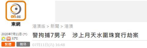蒙面大汉晚上抢珠宝行掠走价值百万金饰,香港警方拘捕7人