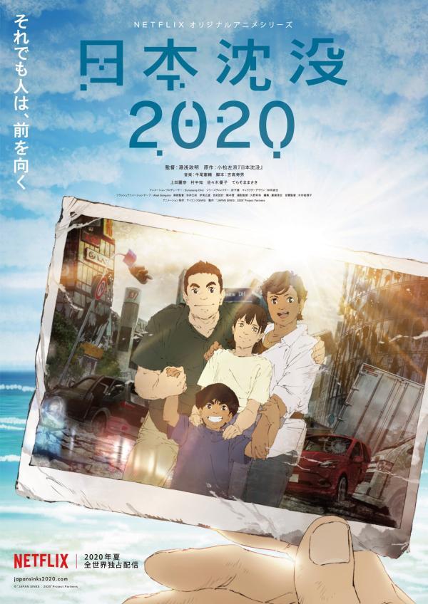 """""""魔改""""《日本沉没2020》,汤浅政明改砸了吗?"""