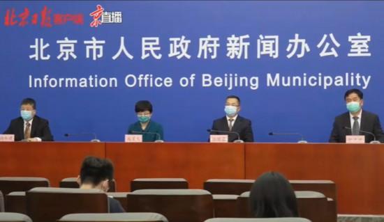 汇总|今天北京疫情防控新闻发布会要点来了