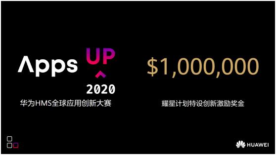 开发者们,鸿蒙HMS全球应用创新大赛喊你来拿100万美元大奖!