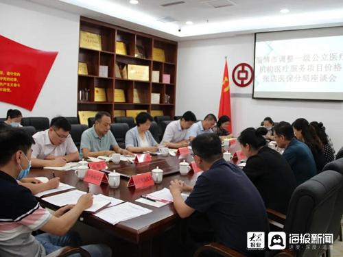 淄博市医保局召开调整公立一级医疗机构医疗服务项目价格座谈会