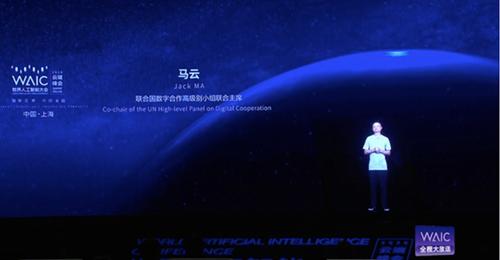 世界人工智能大会开幕,马云、李彦宏、马斯克等都说了啥?
