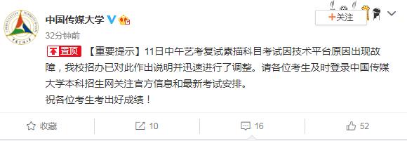 【杏悦】考试因技术杏悦原因出现故障校方图片