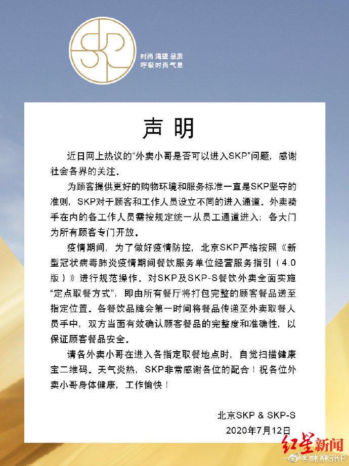 北京SKP回应拒绝外卖员进入:采取定点取餐方式,骑手须从员工通道进入
