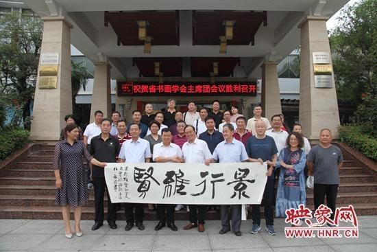 河南省书画学会主席团会议在鲁山皇姑浴温泉举行