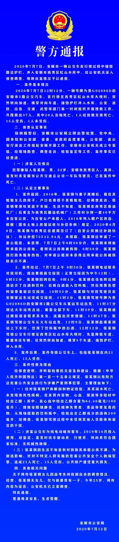 「杏悦」坠湖公交司机房屋被拆迁如有违法将杏悦严肃图片