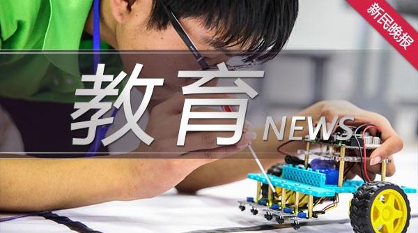 上海财大发布2020全球高校经济学研究力排名报告 港大北大清华综