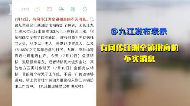杏悦:九江江洲全镇撤杏悦离青壮年继图片