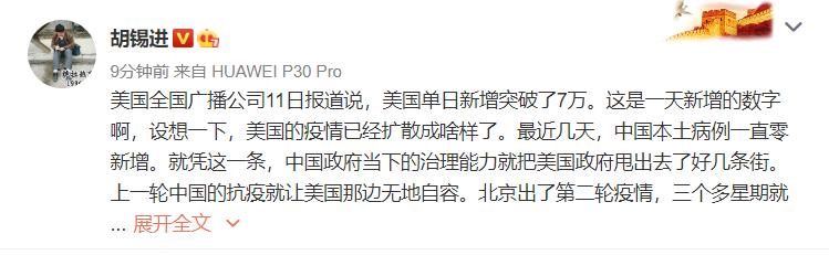 [杏悦]胡锡进中国打赢这场会战未来杏悦就在我们自图片