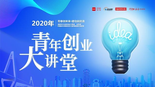 2020年青年创新创业大赛青年创业大讲堂上线了 每周一期创业导师线上传授参赛技巧