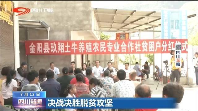 四川新闻丨广汉对口金阳 帮扶精准群众受益