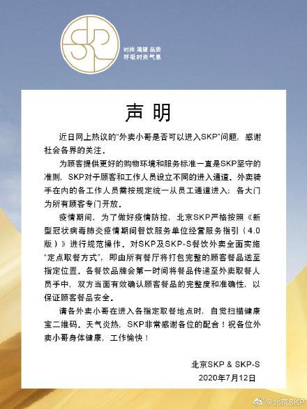 北京SKP回应拒绝外卖员进入:定点取餐 统一从员工通道进入