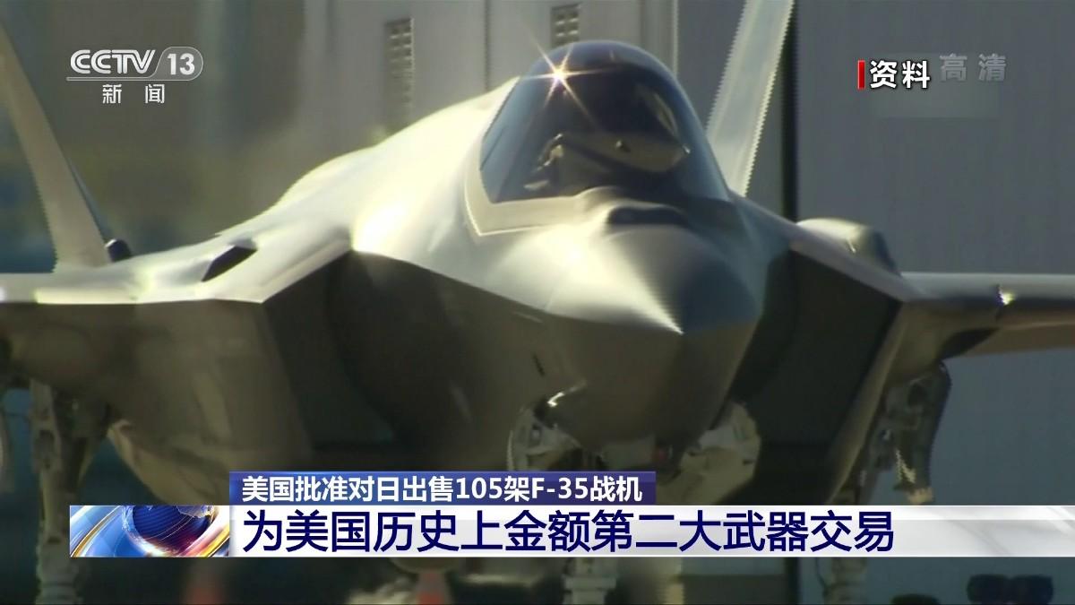 美批准对日出售105架F-35战机 日或成为此战机全球第二大用户
