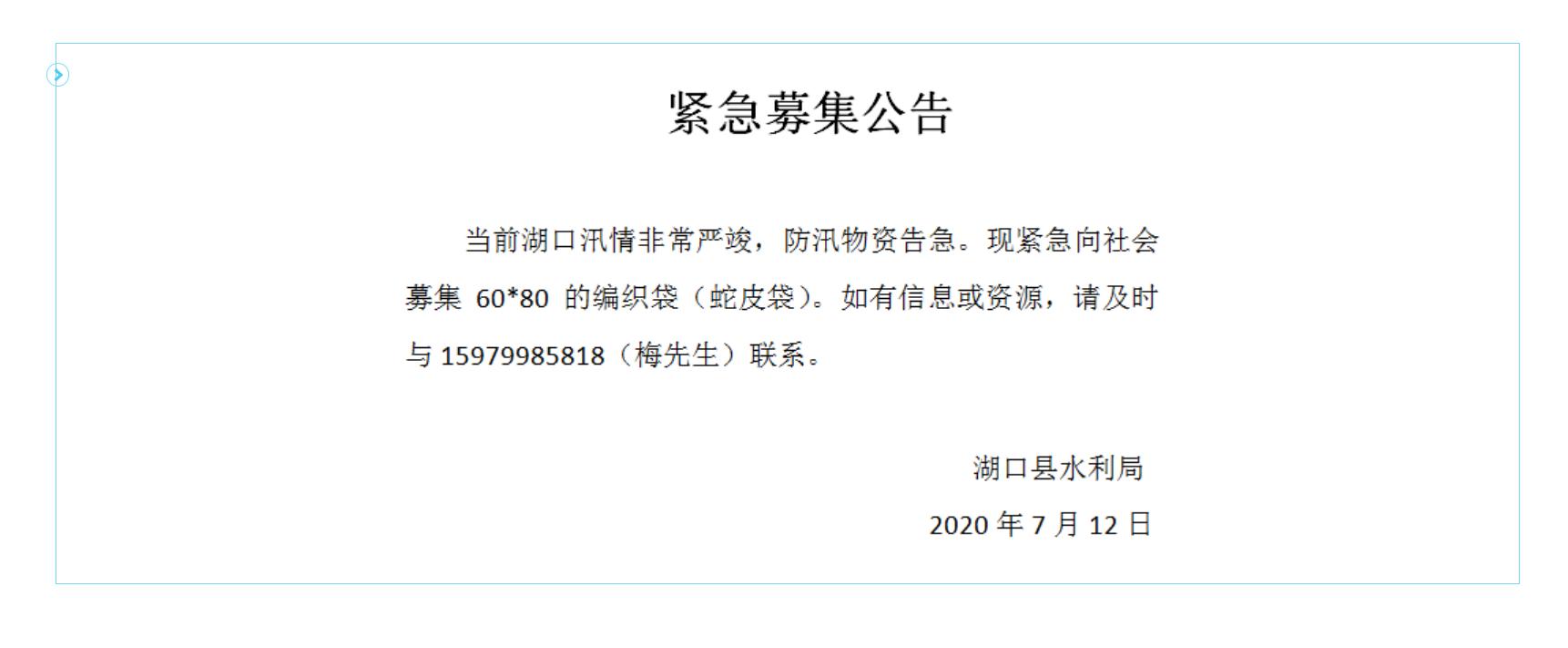 【杏悦】资告急九江湖口县向杏悦社会紧急募集编图片