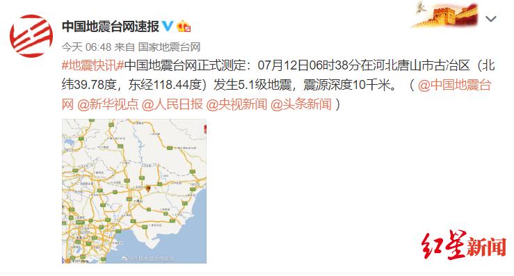 中国地震台网中心研究员:唐山5.1级地震引发大余震可能性不大