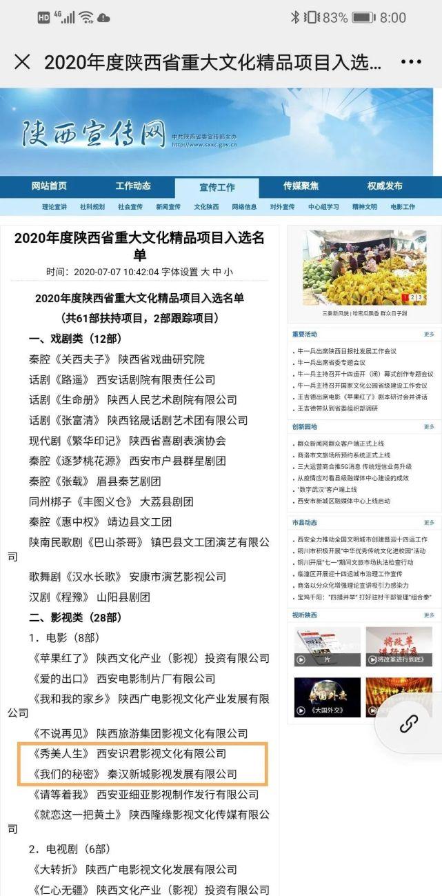 秦汉新城5部作品入选2020年度陕西省重大文化精品项目