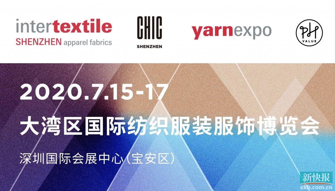 集结四大专业展会,2020大湾区国际纺织服装服饰博览会即将开幕