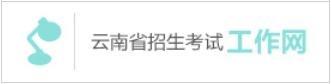 7月15日起报名!云南2021年第一次高考英语听力考试网上报名须知来了