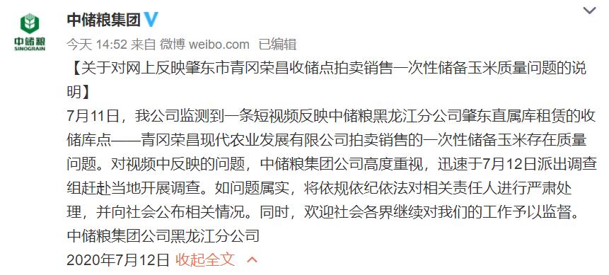 网曝黑龙江一储库点储备玉米存质量问题,中储粮:已派调查组赶赴当地调查