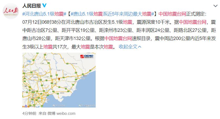 """唐山5.1级地震!北京震感明显,有人说""""被晃醒""""图片"""
