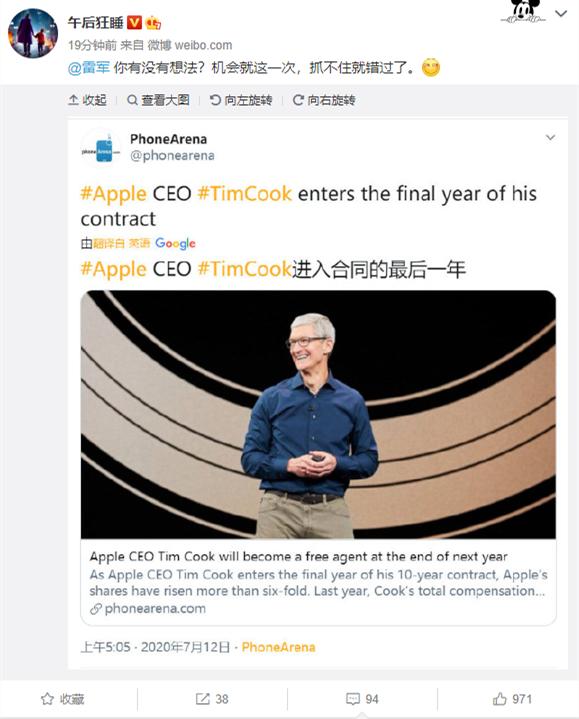 年薪9亿的苹果CEO库克 明年合同到期 网友喊话雷军:赶紧去挖人