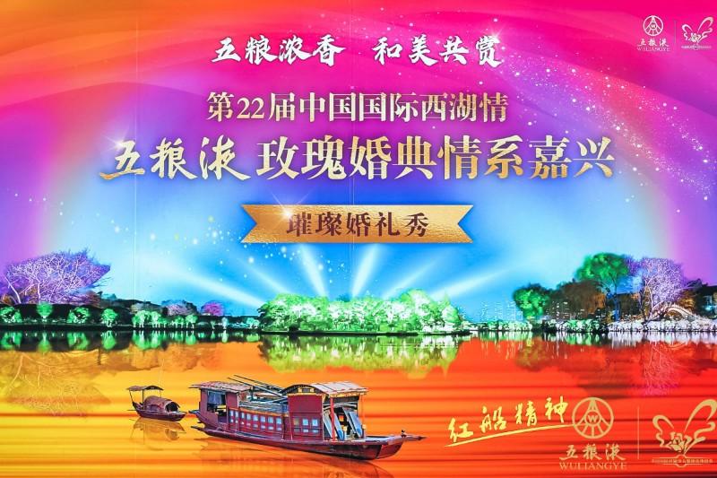 ⼀场璀璨夺目的五粮液玫瑰婚典婚礼秀在嘉兴南湖上演!