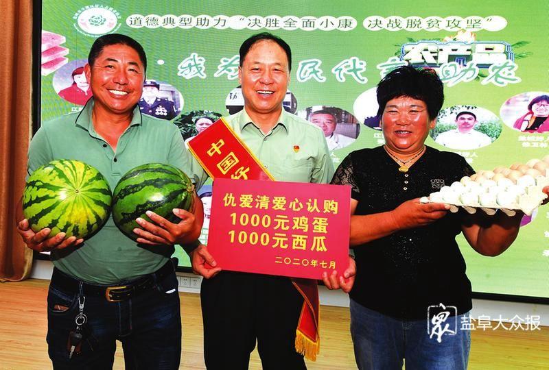 """""""好人""""为农产品站台代言 一天成交超20000元,并达成一批长期购销协议"""