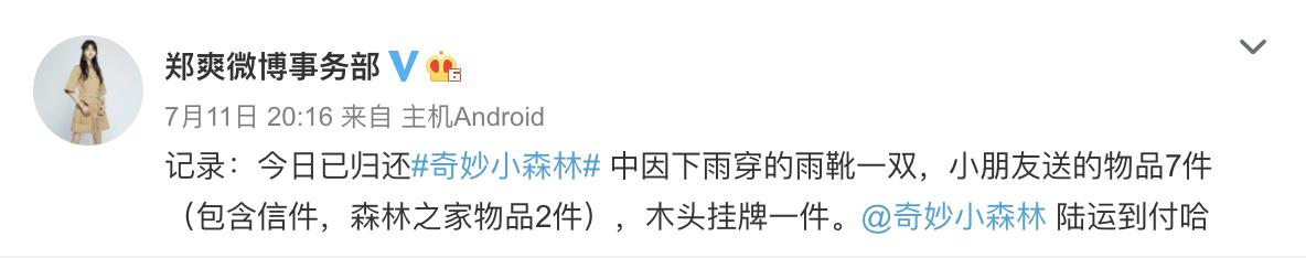 杏悦:妙小森林节目组道具曾因转杏悦卖引发争图片