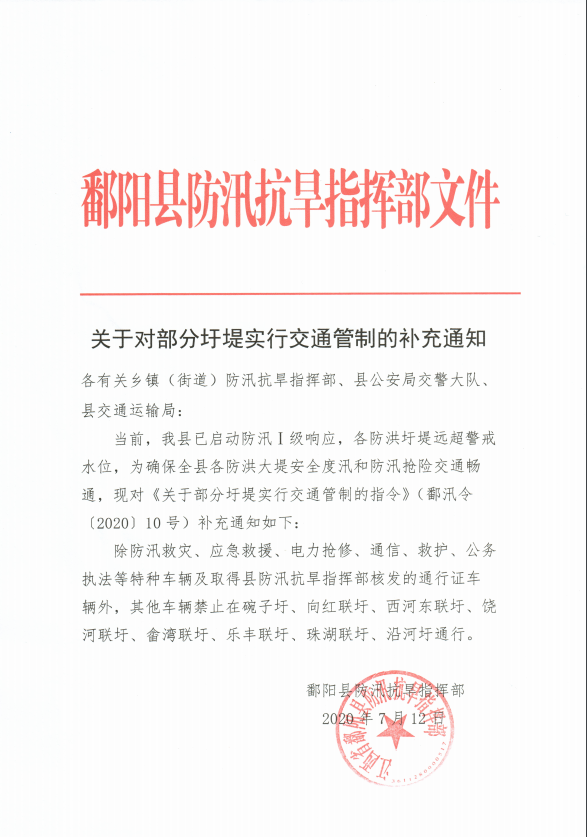 杏悦:江西鄱阳八圩堤实施交通管杏悦制图片