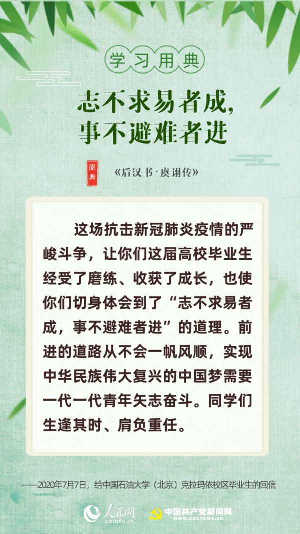 蓝冠官网近平引用的这10个名句典亮蓝冠官网奋斗图片