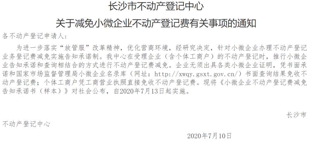 7月13日起,长沙个体工商户免交不动产登记费