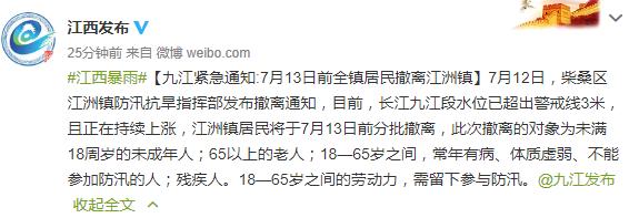 [杏悦]洲镇发布紧急杏悦通知全镇居民13日前图片