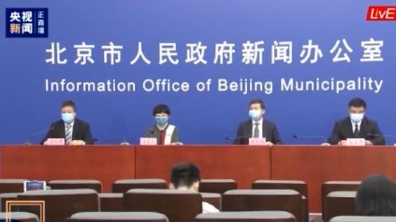 要点速览!北京召开疫情防控第149场新闻发布会