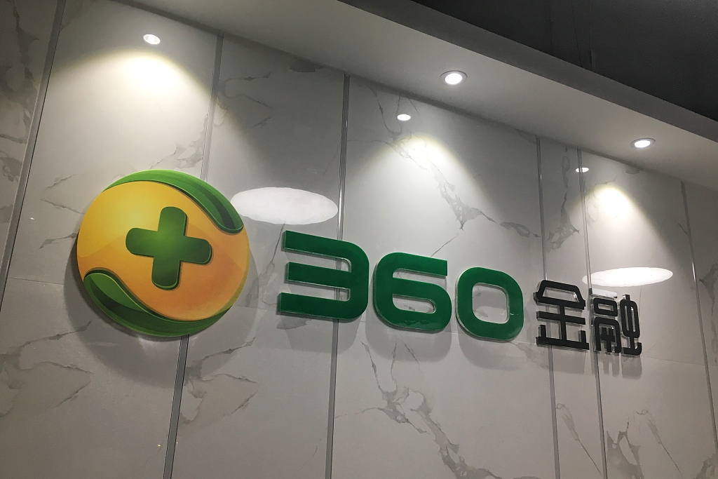 360金融调整组织架构 CFO等多高管职务调整