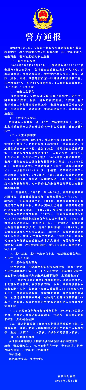 安顺公交坠湖司机尸检结果公开:多项检材中检出乙醇