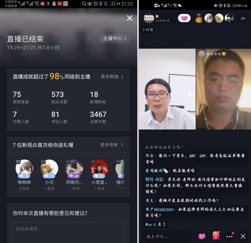 山财大管理科学与工程学院应用新媒体平台开展管科成才大讲堂