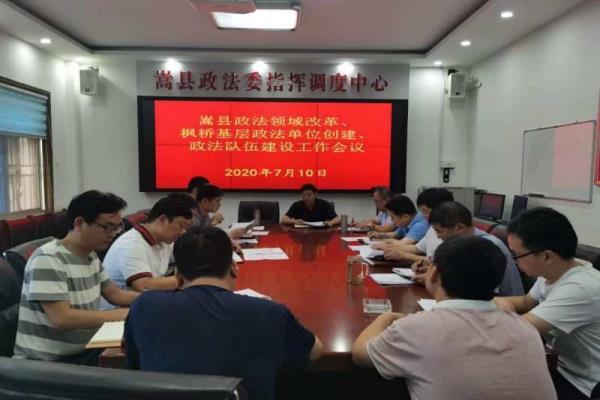 河南嵩县县委政法委召开政法系统领导干部工作会议