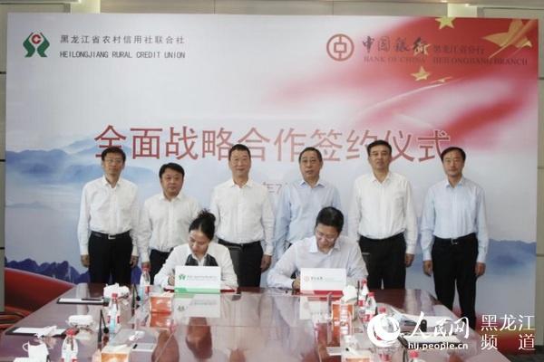 黑龙江省农村信用社联合社与中国银行黑龙江省分行签署《全面合作协议》