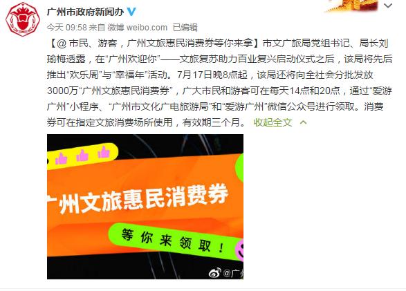 又一波!广州宣布将分发3000万文旅惠民消费券