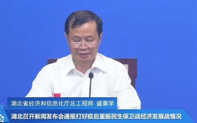 湖北筹备召开首届中国5G+工业互联网大会