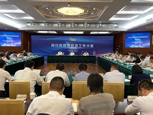 """招商引资""""不断线"""",19个新项目落地上海闵行总投资超百亿"""